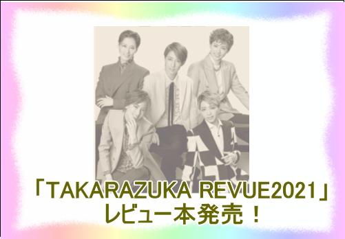 レビュー本「TAKARAZUKA REVUE2021」発売!