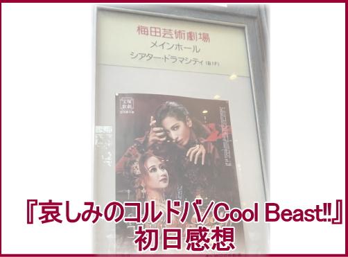『哀しみのコルドバ/Cool Beast!!』初日感想