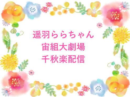 遥羽ららちゃん宙組大劇場千秋楽配信