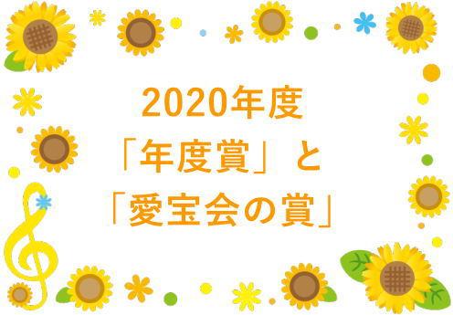 2020年度「年度賞」と「愛宝会の賞」