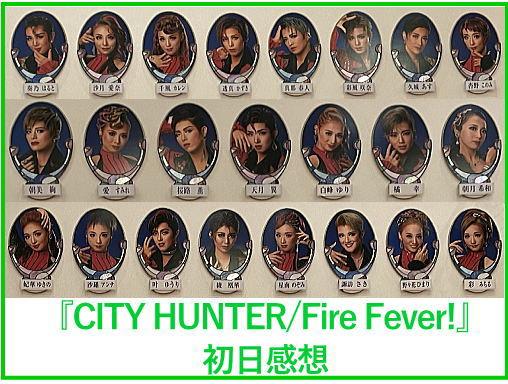 『CITY HUNTER/Fire Fever!』初日感想
