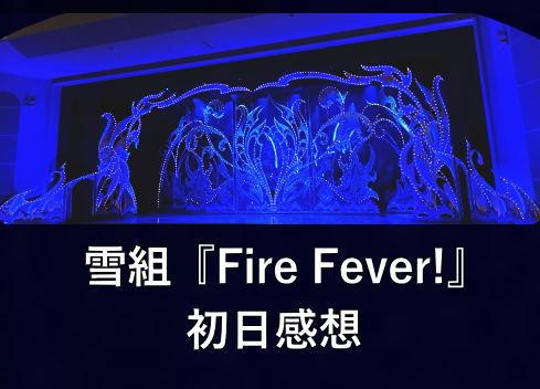 雪組『Fire Fever!』 初日感想