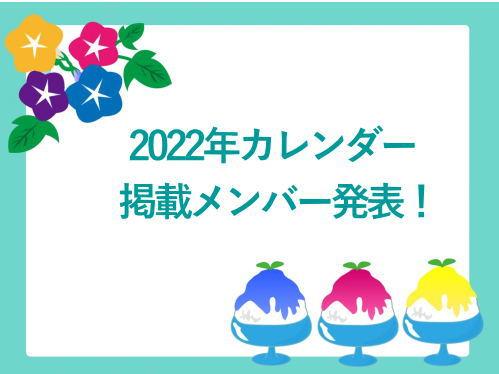 2022年カレンダー掲載メンバー発表!