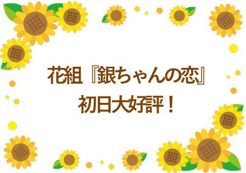 花組『銀ちゃんの恋』初日大好評!