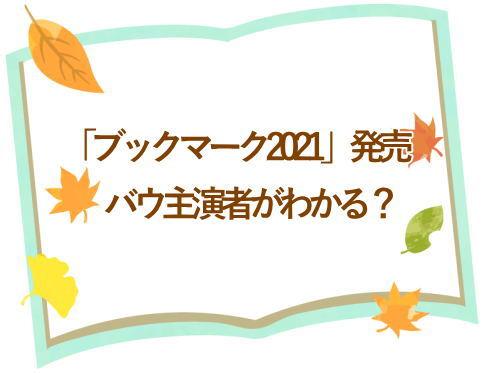 「ブックマーク2021」発売 バウ主演者がわかる?