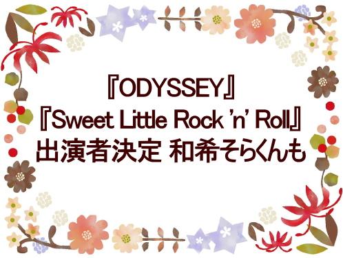 『ODYSSEY』『Sweet Little Rock 'n' Roll』出演者決定 和希そらくんも