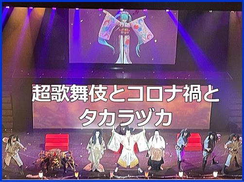 超歌舞伎とコロナ禍とタカラヅカ