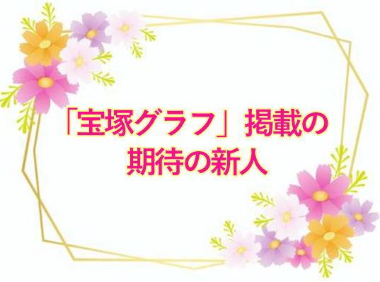 「宝塚グラフ」掲載の期待の新人