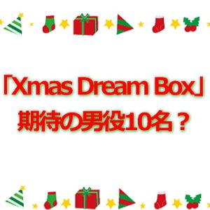 「Xmas Dream Box」期待の男役10名?