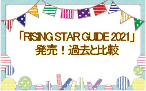 「RISING STAR GUIDE 2021」発売!過去と比較