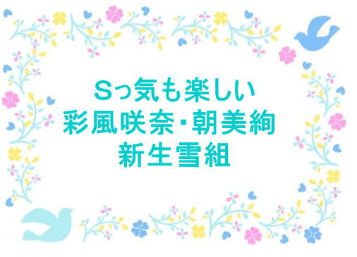 Sっ気も楽しい彩風咲奈・朝美絢 新生雪組