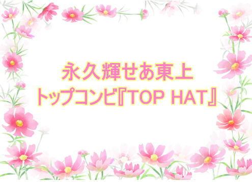 永久輝せあ東上、トップコンビ『TOP HAT』