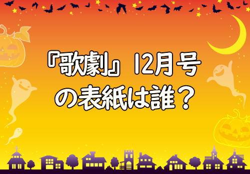『歌劇』12月号の表紙は誰?