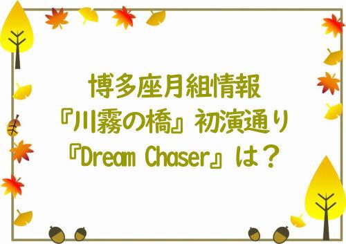 博多座月組情報『川霧の橋』初演通り『Dream Chaser』は?