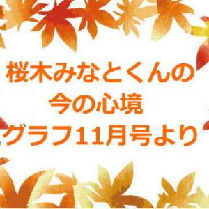 桜木みなとくんの今の心境 グラフ11月号より
