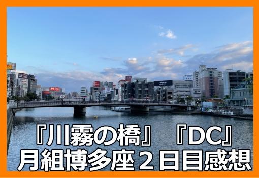 月組博多座『川霧の橋』『DC』2日目感想