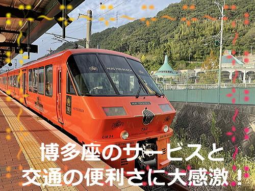 博多座のサービスと交通の便利さに大感激!